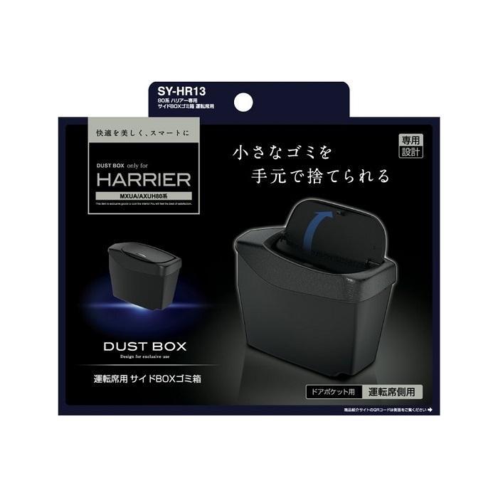 槌屋ヤック SY-HR13 80系 ハリアー専用 サイドBOXゴミ箱 運転席用 SYHR13 shinmiraisouzou 02