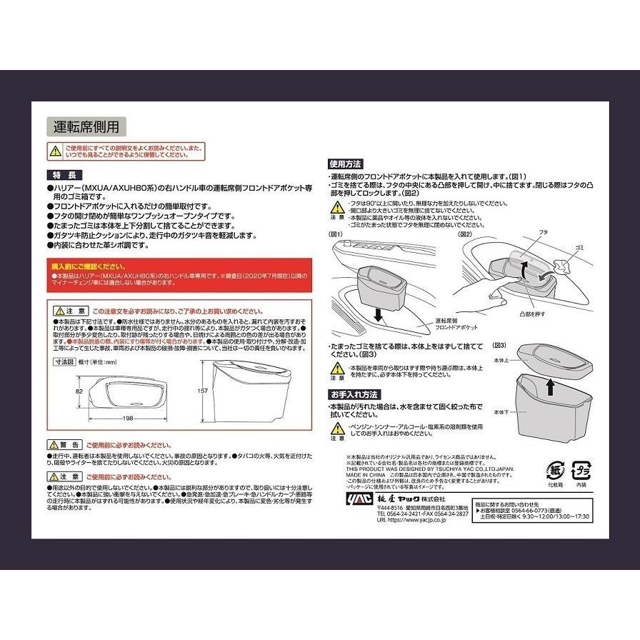 槌屋ヤック SY-HR13 80系 ハリアー専用 サイドBOXゴミ箱 運転席用 SYHR13 shinmiraisouzou 07
