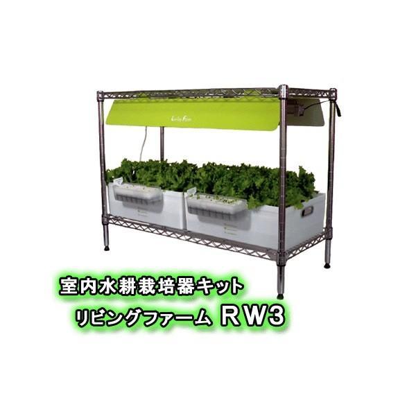 送料無料(沖縄·離島を除く)リビングファーム LF-RWL3 室内水耕栽培器キット リビングファームRW3メーカー直送代引き/同梱包不可