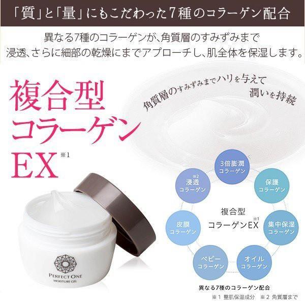 パーフェクトワン モイスチャージェル 75g / 新日本製薬 / オールインワンジェル オールインワンゲル 化粧水 乳液 クリーム 美容液 パック 化粧下地|shinnihonseiyakuec|05