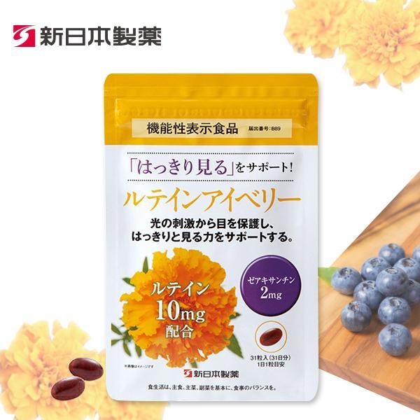 新日本製薬 ルテインアイベリー β-カロテン栄養機能食品 ルテイン ビルベリー 健康食品 健康食品サプリメント サプリメント shinnihonseiyakuec
