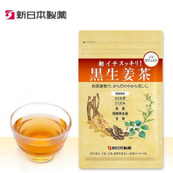 新日本製薬 朝イチスッキリ!黒生姜茶 2.6g×31包 健康美容茶|shinnihonseiyakuec