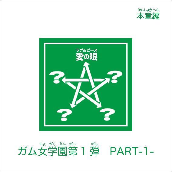 ガム女学園 本章編 第1弾 必殺!一撃フルコンプセット|shinoku-store|03