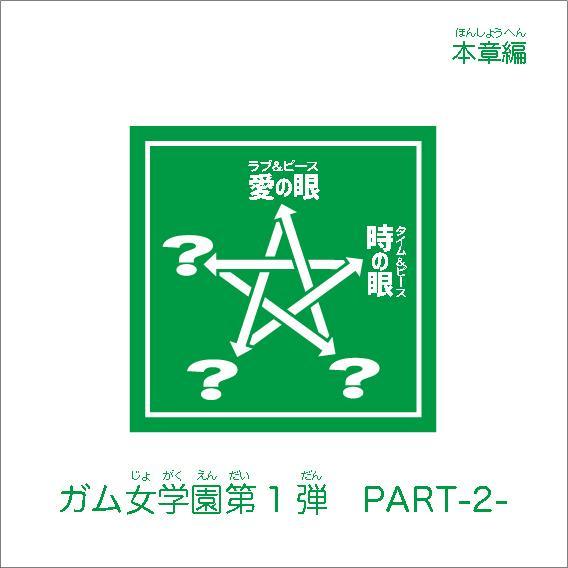 ガム女学園 本章編 第1弾 必殺!一撃フルコンプセット|shinoku-store|04