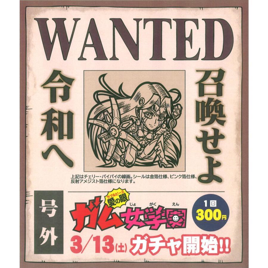 号外!チェリーパイパイガチャ窓チラシ2部|shinoku-store
