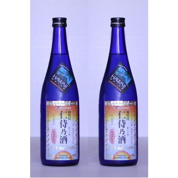 ハワイ純米吟醸酒 銘柄:仁侍乃酒(にじのさけ)ハワイ水仕込み 無濾過原酒 720ml 2本 アルコール15度  shinoku-store