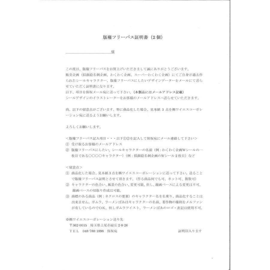 版権フリーパス証明書 2個|shinoku-store