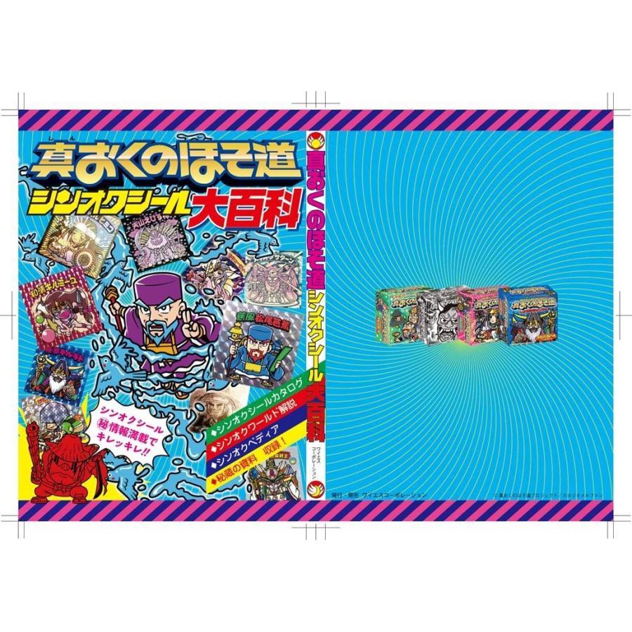 真おくのほそ道 大百科 A5(82P) ドデカWシール付 shinoku-store