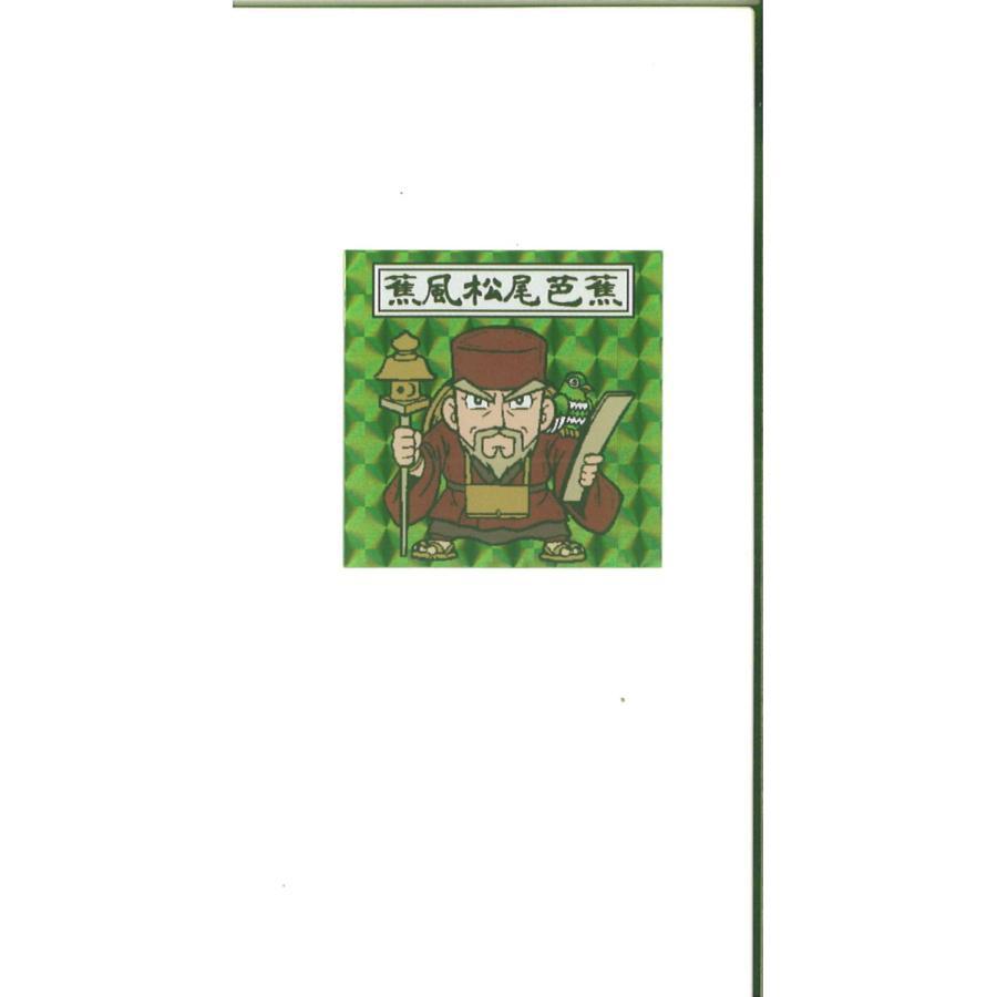 時は元禄(1689年)に出回った!?というテイ  通行手形 芭蕉シール3枚 シンオクハンド3組付|shinoku-store