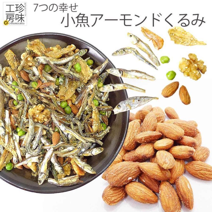 アーモンド 小魚 くるみ 280g 珍味 7種の ブレンド アーモンドフィッシュ いわし・小あじ・きびなごなど7種の絶品|shinoya