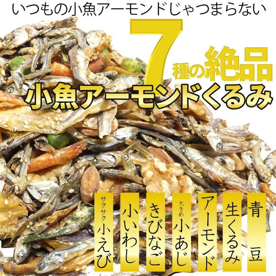 アーモンド 小魚 くるみ 280g 珍味 7種の ブレンド アーモンドフィッシュ いわし・小あじ・きびなごなど7種の絶品|shinoya|02