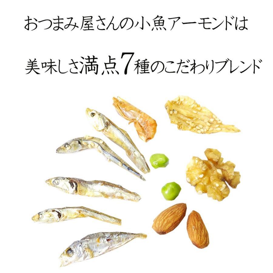 アーモンド 小魚 くるみ 280g 珍味 7種の ブレンド アーモンドフィッシュ いわし・小あじ・きびなごなど7種の絶品|shinoya|03