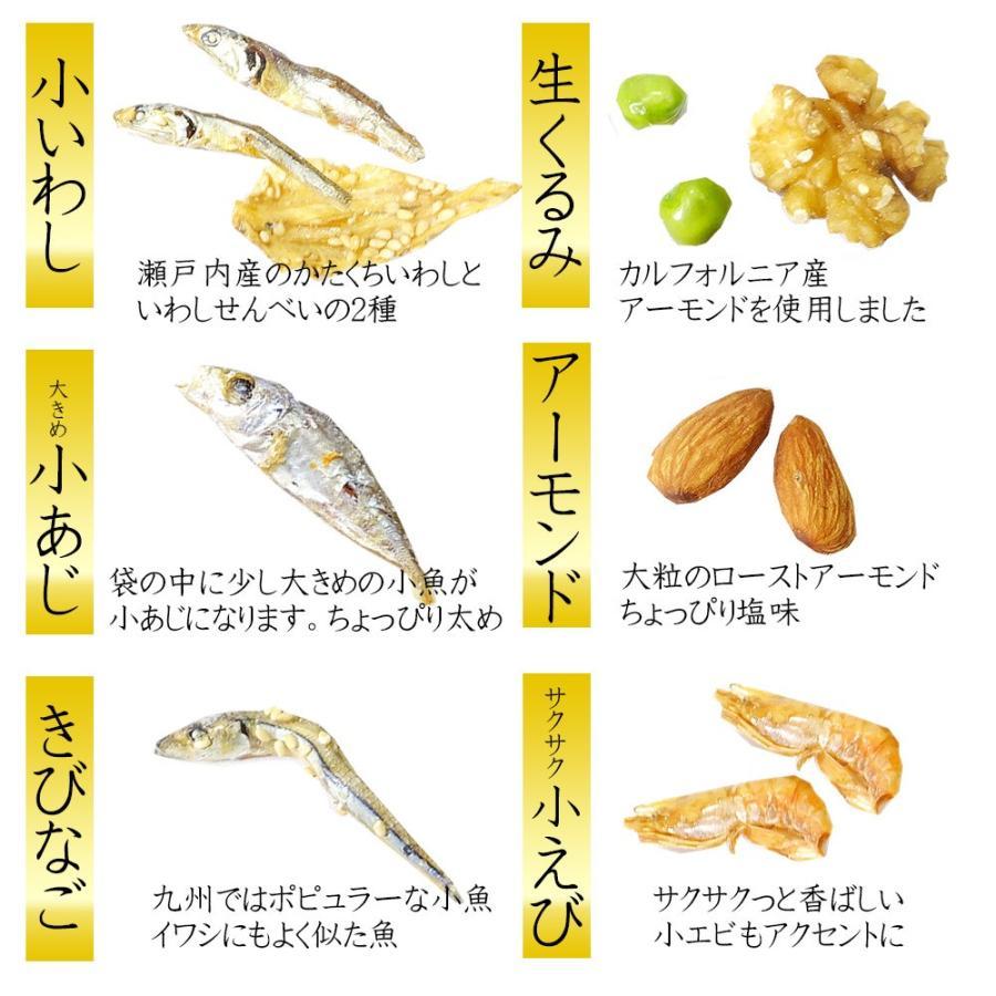 アーモンド 小魚 くるみ 280g 珍味 7種の ブレンド アーモンドフィッシュ いわし・小あじ・きびなごなど7種の絶品|shinoya|04