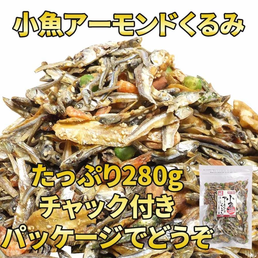 アーモンド 小魚 くるみ 280g 珍味 7種の ブレンド アーモンドフィッシュ いわし・小あじ・きびなごなど7種の絶品|shinoya|06