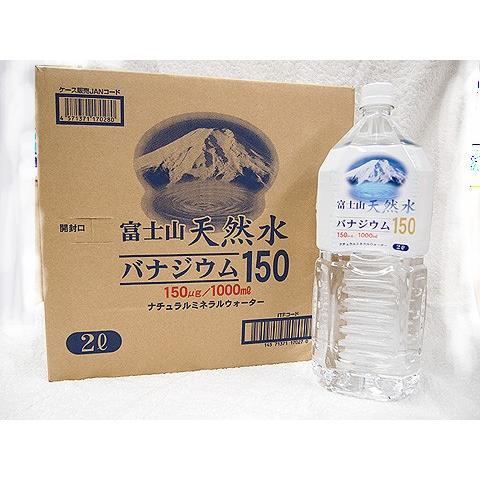 富士山天然水バナジウム150 2リットルペットボトル6本|shinozaki-kome