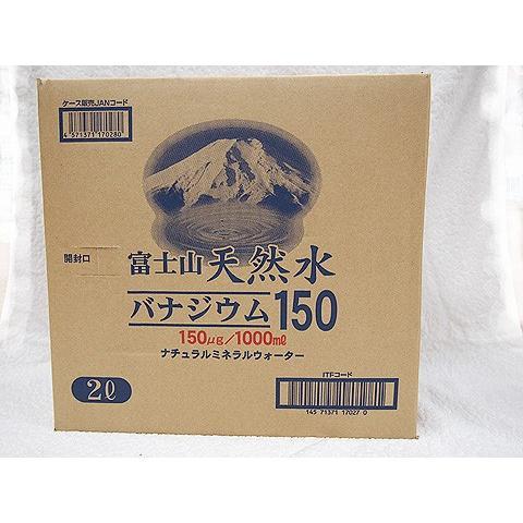 富士山天然水バナジウム150 2リットルペットボトル6本|shinozaki-kome|02