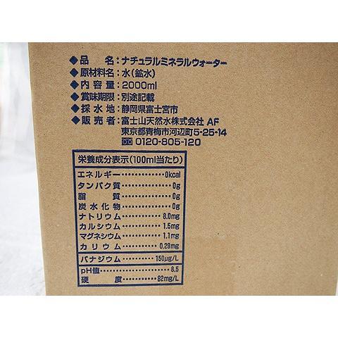 富士山天然水バナジウム150 2リットルペットボトル6本|shinozaki-kome|03