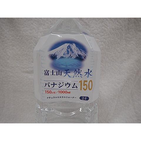 富士山天然水バナジウム150 2リットルペットボトル6本|shinozaki-kome|05