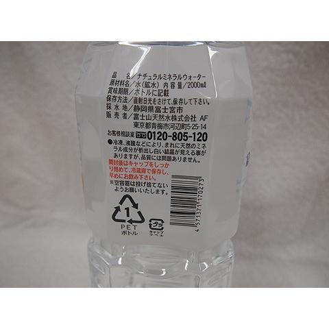 富士山天然水バナジウム150 2リットルペットボトル6本|shinozaki-kome|06