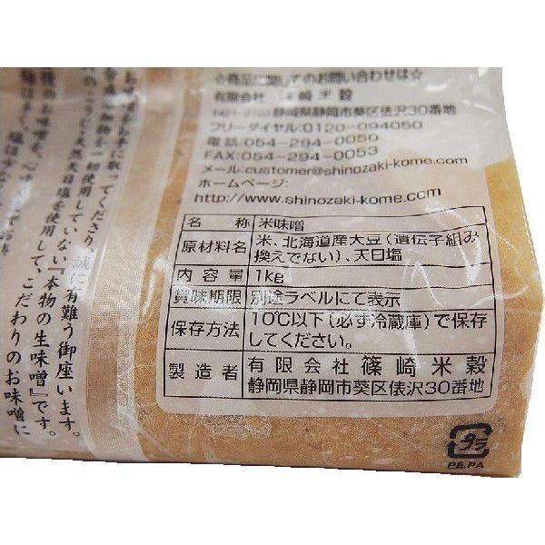 しのざき米店の手作り米味噌1kg|shinozaki-kome|02