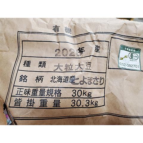 令和1年産 北海道産 無農薬 無化学肥料 JAS有機栽培大豆とよまさり 1kg shinozaki-kome 03