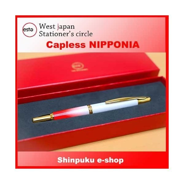 オエステ会 オリジナル ボディ カラー 万年筆 キャップレス ニッポニア Capless-Nipponia (ポイント消化)Z|shinpukue-shop|03