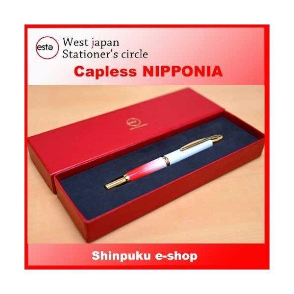 オエステ会 オリジナル ボディ カラー 万年筆 キャップレス ニッポニア Capless-Nipponia (ポイント消化)Z|shinpukue-shop|04