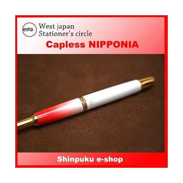 オエステ会 オリジナル ボディ カラー 万年筆 キャップレス ニッポニア Capless-Nipponia (ポイント消化)Z|shinpukue-shop|07