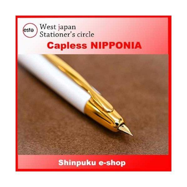 オエステ会 オリジナル ボディ カラー 万年筆 キャップレス ニッポニア Capless-Nipponia (ポイント消化)Z|shinpukue-shop|09