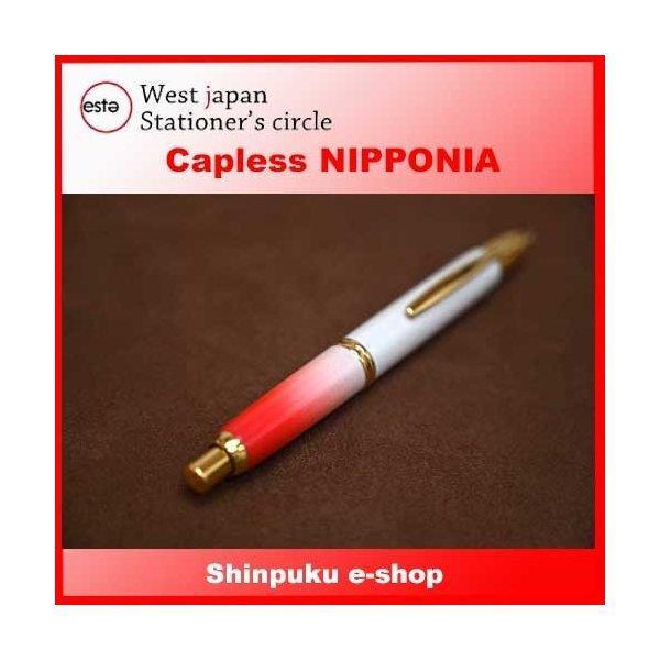 オエステ会 オリジナル ボディ カラー 万年筆 キャップレス ニッポニア Capless-Nipponia (ポイント消化)Z|shinpukue-shop|10