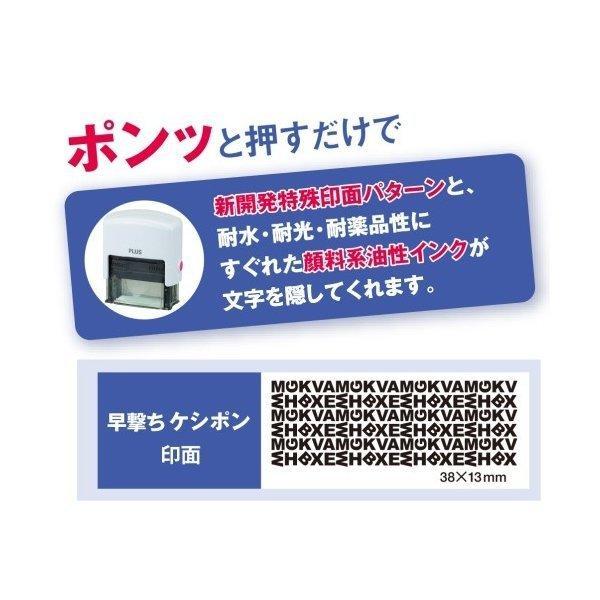 プラス 早撃ちケシポン IS-200CM ネイビー|shinpukue-shop|05