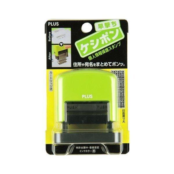 プラス 早撃ちケシポン IS-200CM グリーン|shinpukue-shop|03