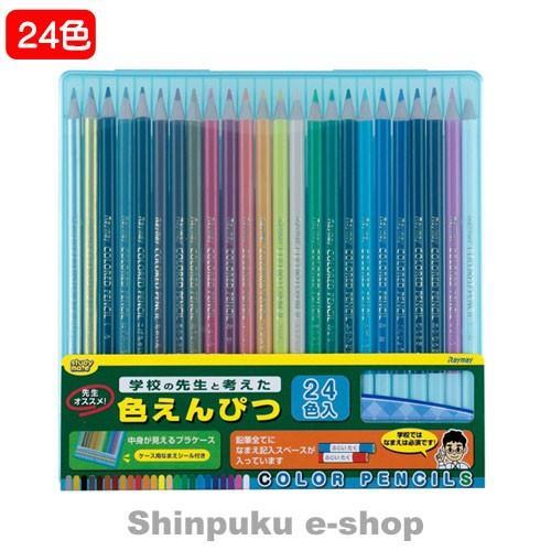 色鉛筆24色 (RE141/RE142) 先生オスス メレイメイ藤井  ( Z)|shinpukue-shop|02