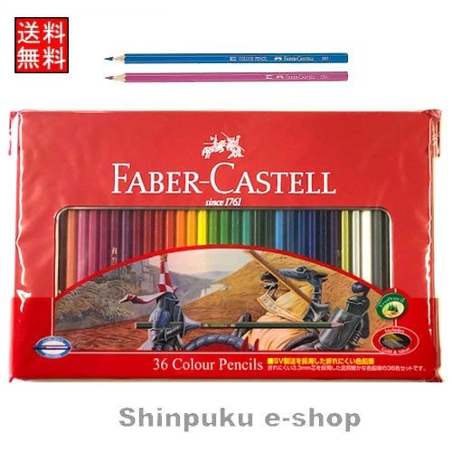 ファーバーカステル FABER-CASTELL 色鉛筆36色セット TFC-CP36C (ポイント消化)Z shinpukue-shop