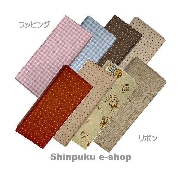 お買い上げ品対象 有料 選べるラッピング選べるリボン (別選択制) shinpukue-shop