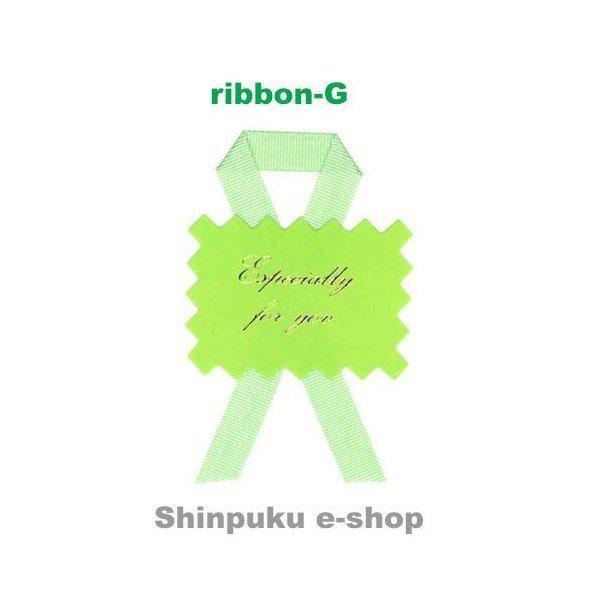 お買い上げ品対象 有料 選べるラッピング選べるリボン (別選択制) shinpukue-shop 11