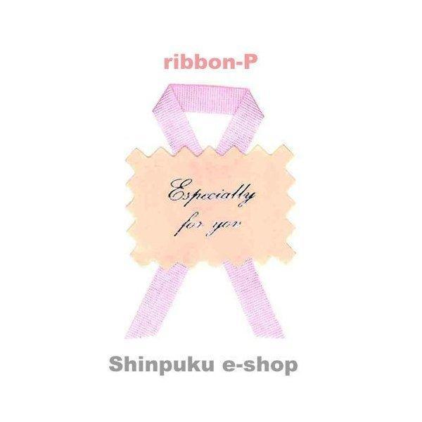 お買い上げ品対象 有料 選べるラッピング選べるリボン (別選択制) shinpukue-shop 12