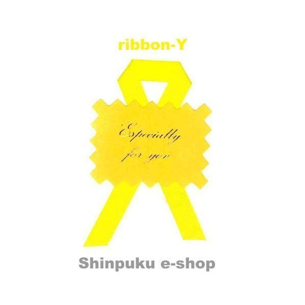 お買い上げ品対象 有料 選べるラッピング選べるリボン (別選択制) shinpukue-shop 13