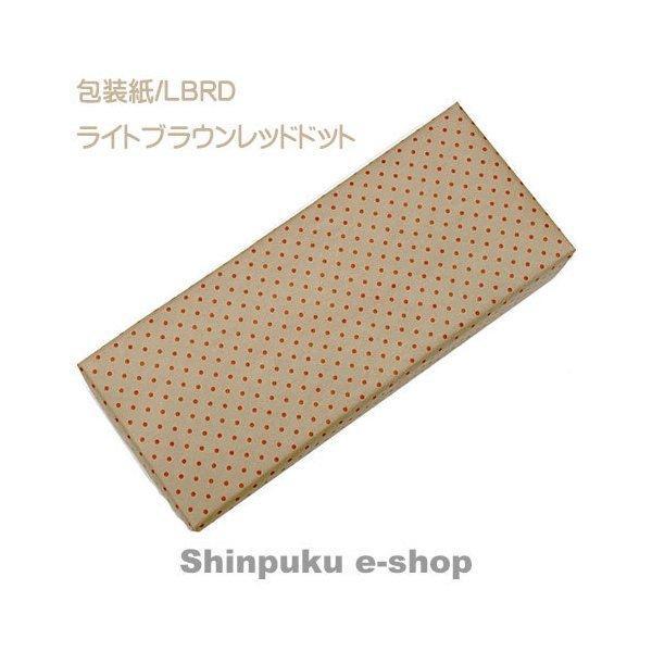 お買い上げ品対象 有料 選べるラッピング選べるリボン (別選択制) shinpukue-shop 07