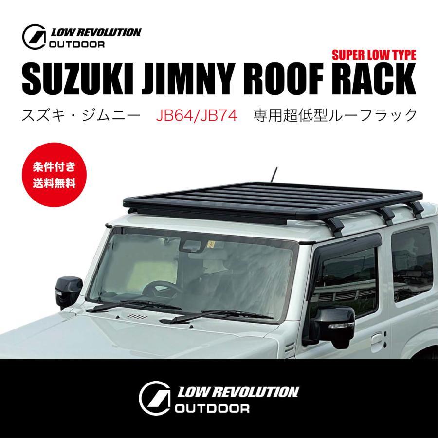 LOW REVOLUTION OUTDOOR スズキ 新型 ジムニー JB64 ジムニーシエラ JB74 アルミ製 ルーフラック ルーフキャリア 超低型 専用設計 shinsentek