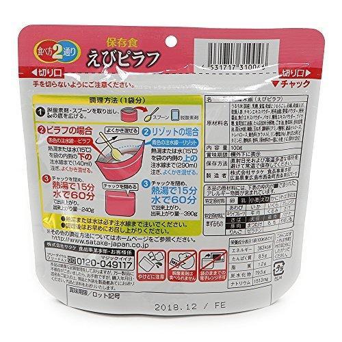 サタケ マジックライス 保存食 えびピラフ 100g|shinstore|03