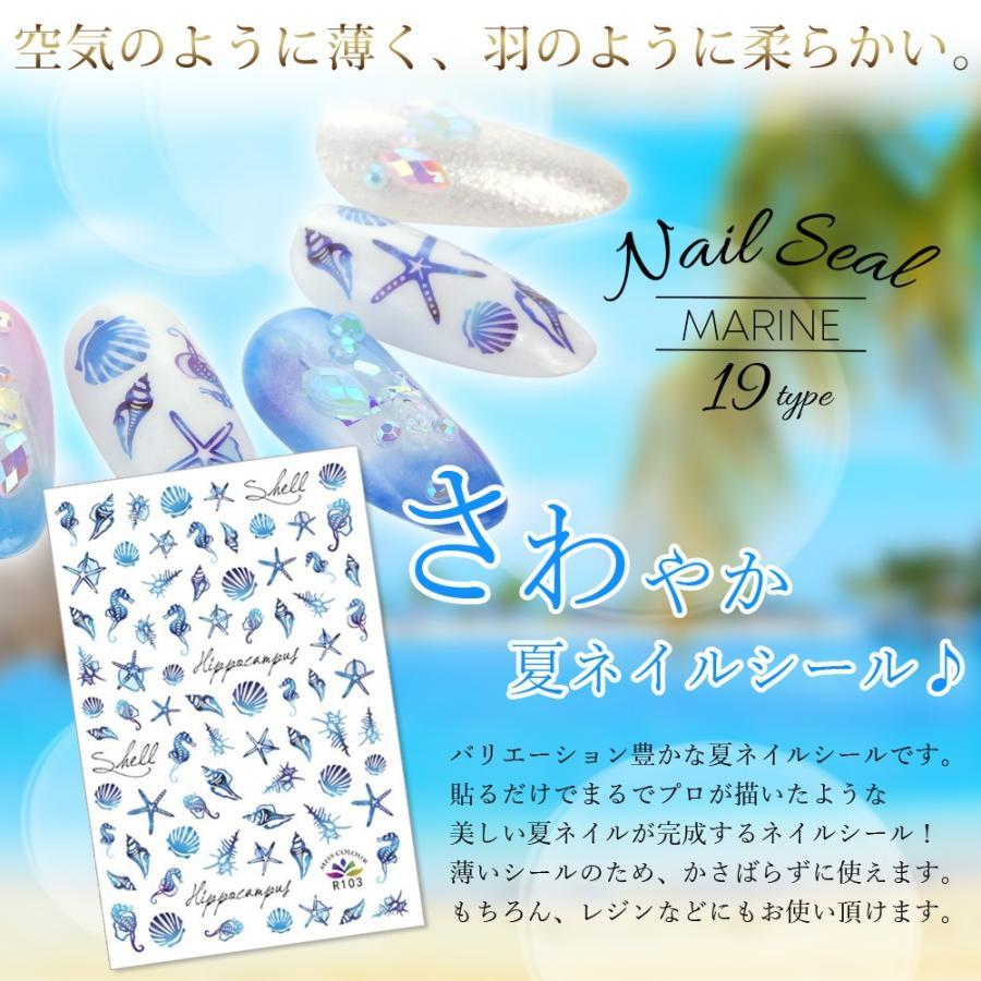 極薄ネイルシール マリン 夏 貼るだけ 19種 重ね貼りOK プロのネイルアートに マニキュア ジェルネイル ネイルパーツ|shinwa-corp|02