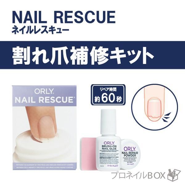 ORLY ネイルレスキュー 60秒補修キット ひび割れ爪 リペア ORLY JAPAN 直営店 shinwa-corp