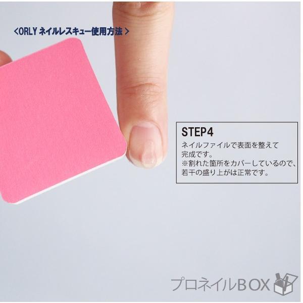 ORLY ネイルレスキュー 60秒補修キット ひび割れ爪 リペア ORLY JAPAN 直営店 shinwa-corp 06