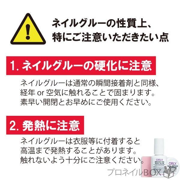 ORLY ネイルレスキュー 60秒補修キット ひび割れ爪 リペア ORLY JAPAN 直営店 shinwa-corp 08