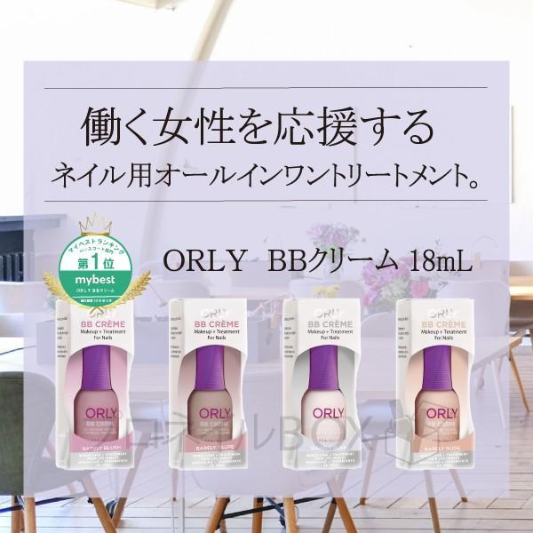 【 売切れ次第終了 】 ORLY オーリー BBクリーム 18mL トリートメント コンシーラー ファンデーション ネイルケア リッジフィラー 保湿 単体使用|shinwa-corp