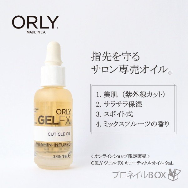 ORLY オーリー ジェルFX キューティクルオイル ネイルオイル 9mL 品番 34555 アロマ ORLY JAPAN 直営店 shinwa-corp