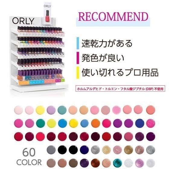 ORLY オーリー ネイル ラッカー マニキュア 品番 48683 ガムドロップ 5.3mL パステル 緑 グリーン マット カラー ORLY JAPAN 直営店|shinwa-corp|13
