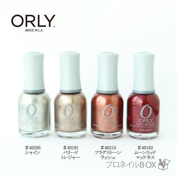 オーリー ORLY ネイルラッカー 18mL メタリックシリーズ アウトレット品 shinwa-corp