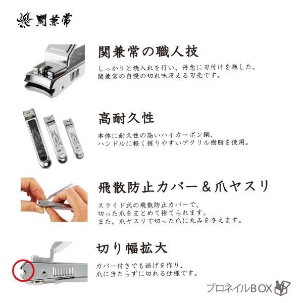 爪切り 鋼鍛造 手足用 関兼常 飛散防止カバー 爪ヤスリ付 高級 ツメキリ はがね 厚い爪もラクラク 高耐久性 日本製 匠の技 shinwa-corp 03